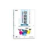 印前製程乙級檢定術科應檢寶典(2020版)