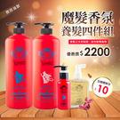 【魔髮香氛養髮組】洗/護/免沖/養髮液加贈體驗包X10