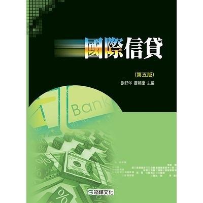 國際信貸(5版)