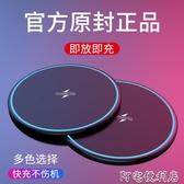 (免運)iphoneX蘋果11無線充電器iPhone11ProMax手機promax快充xs專用8p