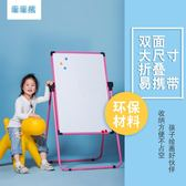 兒童畫板可升降雙面磁性支架式小黑板家用寫字學習白板WY  限時八折嚴選鉅惠