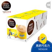 【雀巢DOLCE GUSTO】Nesquik高鈣巧克力飲品16顆入*3 (12409484)