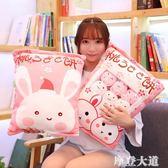 可愛兔子抖音零食網紅毛絨玩具獨角獸公仔抱枕玩偶生日禮物送女生QM『摩登大道』
