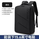 15.6寸電腦包商務背包男士雙肩包旅行休閒時尚潮流簡約中學生書包 小艾新品
