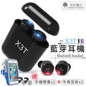 【AC027-1】《送臂包+牛角耳掛x2》X3T無線藍芽耳機 防汗水耳機 運動耳機 無線耳機 耳塞式 藍牙耳機