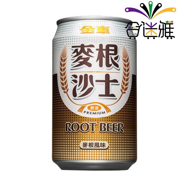【免運/聯新貨運】麥根沙士330ml(24罐)-1箱【合迷雅好物超級商城】-02