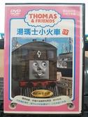 挖寶二手片-Y02-125-正版DVD-動畫【湯瑪士小火車 勇敢的佛雷迪】(現貨直購價)