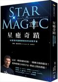 星癒奇蹟:以愛而非邏輯療癒你的自我宇宙