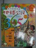 【書寶二手書T8/少年童書_QNH】地球公民365_第43期_黑心食品等_附光碟