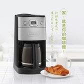 【南紡購物中心】美國 Cuisinart美膳雅 12杯全自動研磨美式咖啡機 DGB-625BCTW