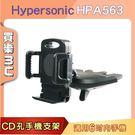 #TP Hypersonic HPA563 汽車音響CD孔手機支架 (適用6吋內)