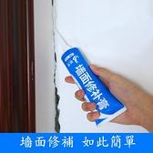 補墻膏防水防潮防霉墻面修補膏白色翻新膩子粉乳膠漆修復神器家用