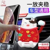 手機支架 招財貓車載手機支架汽車用出風口導航卡通支撐架重力感應車內用品  koko時裝店