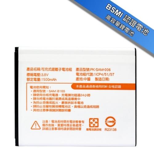 Koopin 認證版高容量防爆鋰電池 SAMSUNG Ace 2 i8160/S DUOS S7562/S3 mini i8190