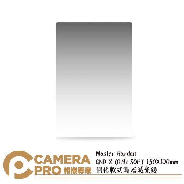 ◎相機專家◎ BENRO Master Harden GND 8 (0.9) SOFT 鋼化軟式漸層減光鏡 150x100mm 公司貨