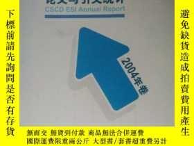 二手書博民逛書店罕見中國科學計量指標.2004年卷.論文與引文統計Y151510