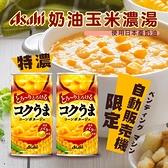 日本 ASAHI 濃郁玉米濃湯飲料 185ml【櫻桃飾品】【32541】