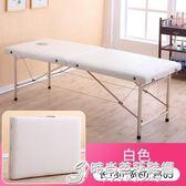 可摺疊美容床按摩床家用美容院專用便攜式手提紋繡理療推拿美體床 WD 時尚芭莎