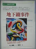 【書寶二手書T1/翻譯小說_HTM】地下鐵事件_村上春樹, 賴明珠