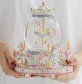水晶球音樂盒旋轉木馬八音盒聖誕節生日禮物【奇趣小屋】
