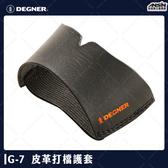 [安信騎士] DEGNER G-7 黑 皮革打檔護套 固定距離可調版本 車靴 車鞋 打檔塊 打檔桿 重機 重車
