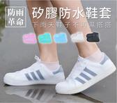 日系矽膠防雨防沙鞋套 止滑防水 超彈性包覆 體積小巧輕盈含收納袋 厚實矽膠雨鞋 矽膠鞋套