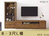 【德泰傢俱工廠】太陽花半實木8.3尺L櫃A003-192-0