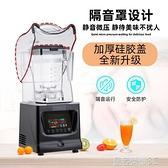 碎冰機 沙冰機商用奶茶店靜音帶罩隔音冰沙刨碎冰攪拌機榨果汁破壁料理機YTL 現貨