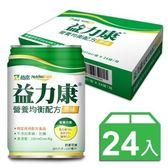 ✔活動至2/28 加碼贈1箱(24瓶)✔【益富】益力康營養均衡配方-原味 237mlX24罐/箱x4箱 (共5箱)
