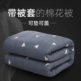 保暖被棉絮棉被學生宿舍床墊被棉花被子被芯單人 秋冬被加厚被褥子10斤 LN1890 【雅居屋】