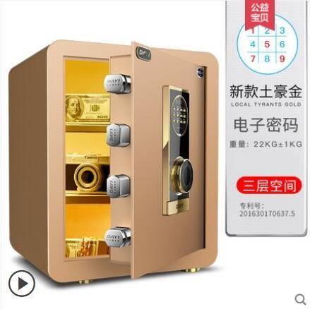 大壹保險箱家用防盜全鋼 指紋保險櫃辦公密碼 小型隱形保管箱床頭入墻 非凡小鋪LX