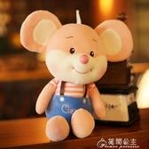 鼠年公仔-2020鼠年吉祥物可愛小老鼠公仔毛絨玩具生肖鼠玩偶婚慶抓機布娃娃 花間公主