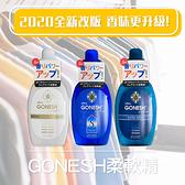 2020全新改版【GO110】日本 GONESH Softener 衣物香氛柔軟乳/柔軟精 600ml