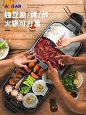 電烤盤 火鍋燒烤一體鍋家用韓式可分離煎烤肉機多功能電烤盤涮烤刷爐 莎拉嘿呦