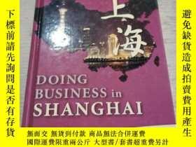 二手書博民逛書店DOING罕見BUSINESS in SHANG HAI:在上海