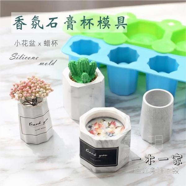 蠟燭模具 DIY香氛多面擴香石膏杯模具香薰蠟燭杯燭臺擺件硅膠模具