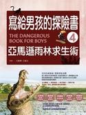(二手書)寫給男孩的探險書(4):亞馬遜雨林求生術