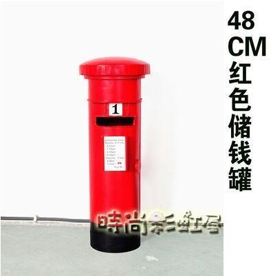 英倫郵政郵筒特大號模型信箱郵箱攝影道具酒吧咖啡館復古裝飾擺件「時尚彩紅屋」