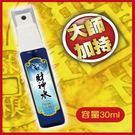 進寶財神水《大師特製》財神小舖【S888...