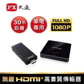 PX大通 筆電專用 無線HDMI高畫質傳輸盒 WTR-5000 台灣製造