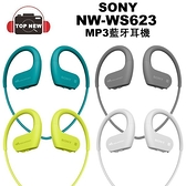 SONY 索尼 NW-WS623 藍芽 防水 耳機 MP3 音樂 播放器 WS623 非 WS413 公司貨