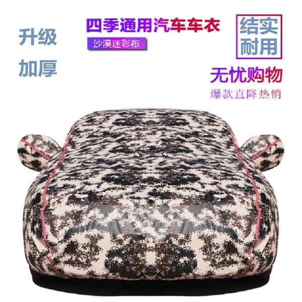 汽車車衣車罩防曬防雨防塵四季通用夏季隔熱加厚專用遮陽車套外罩 「免運」