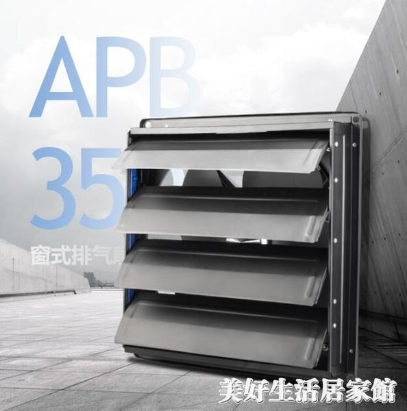 排風扇廚房抽風機家用抽油煙風扇百葉窗式靜音換氣扇強力排氣扇ATF 美好生活