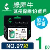 [Greenrhino 綠犀牛]for HP NO.97 (C9363WA) 彩色高容量環保墨水匣
