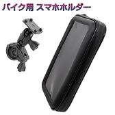 iphone x xr xs max gogoro 2 delight utility s2摩托車架重機車改裝支架手機架