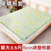 【米夢家居】夢想家園-精梳純棉5cm床墊布套-單人加大3.5尺-青春綠