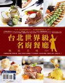 (二手書)台北世界級名廚餐廳,極致美味72+