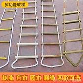 消防繩梯逃生軟梯戶外工程兒童攀爬鋼絲繩牆梯家用實木防滑救生梯 新品全館85折