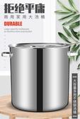 湯鍋商用不銹鋼桶帶蓋不銹鋼湯桶加厚加深大湯鍋大容量儲水桶圓桶油桶YYJ 快速出貨