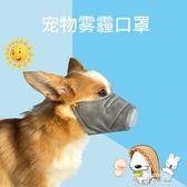 寵物防霧霾口罩狗狗用防PM2.5嘴套狗防咬防叫止吠器防亂吃狗嘴套 可可鞋櫃